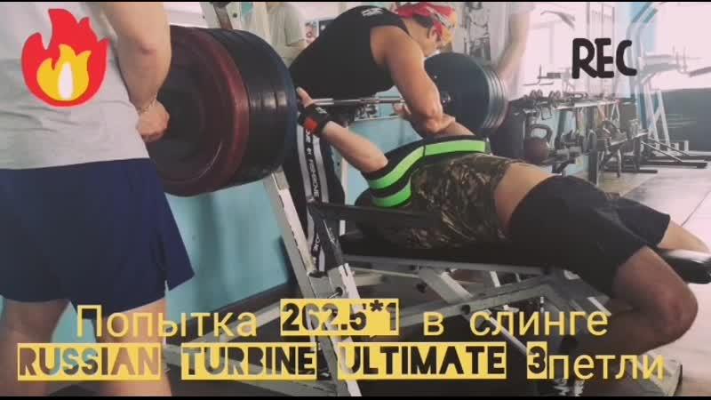 Прожим 262.5кг*1 в слинге Russian Turbine Ultimate 3 петли