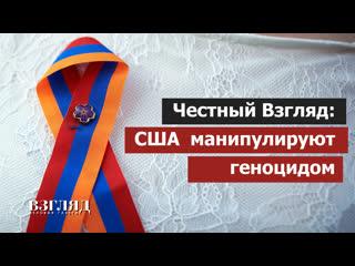 США спекулируют на геноциде армян. За Кардашьян или против Эрдогана