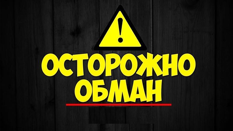 Обман SMART МЕХАНИЗАТОР Лохотрон от Александра Гафарова
