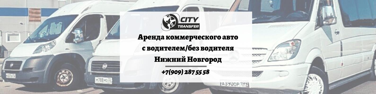 аренда машины на сутки в нижнем новгороде без водителя
