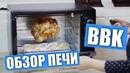 Обзор печи BBK OE3070M. Рецепты безе, греческого хлеба и как же правильно насадить курицу на вертел