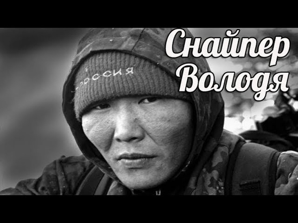 Забытый герой Володя якут черный снайпер гроза чеченских бандитов Военная история