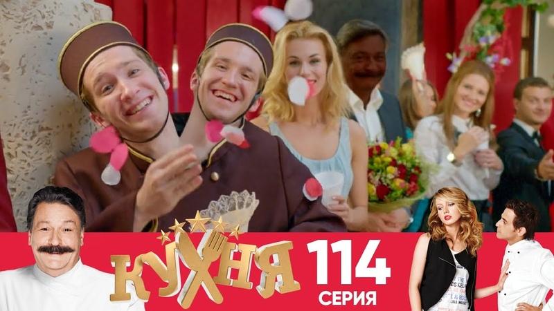 Кухня 6 сезон 114 серия