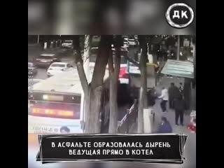 Автобус ушел под землю | дерзкий квадрат