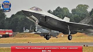 Пилоты F 35 пообещали уничтожить любой самолет ВКС РФ