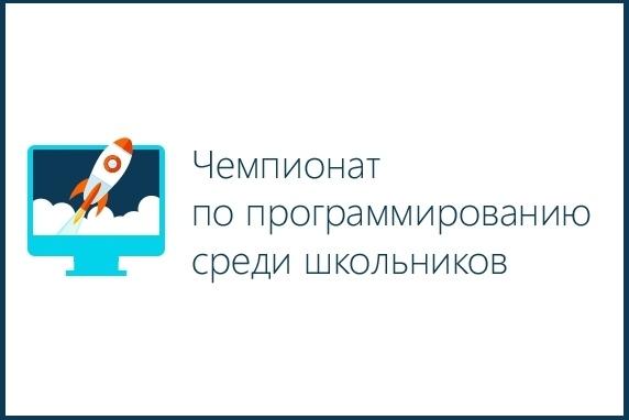 В Донской столице пройдет V чемпионат по программированию среди школьников области