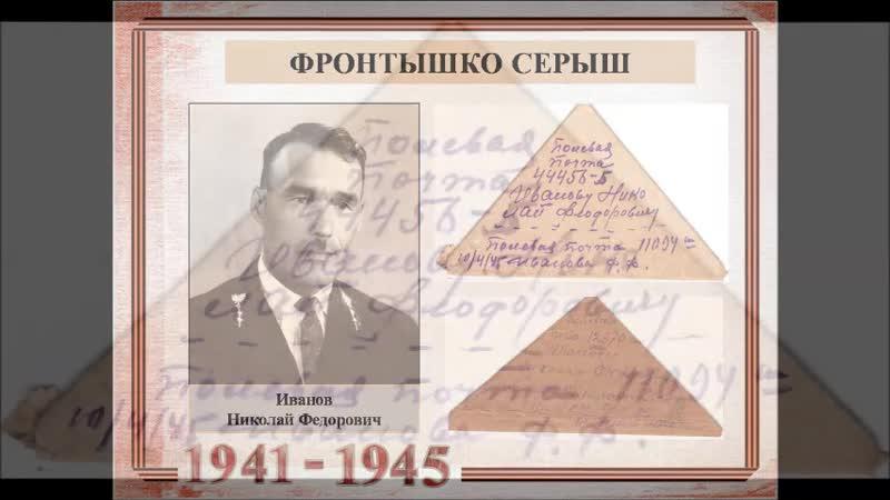 Буктрейлер Кум лукан серыш-Треугольные письма .mp3