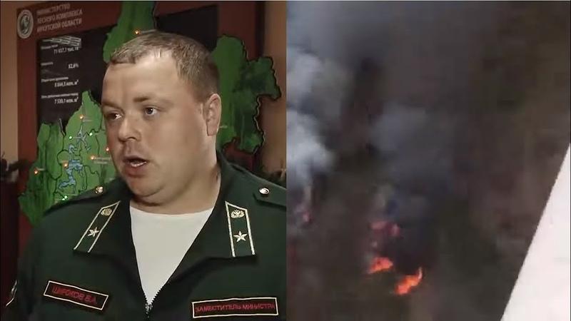 Лётчик снял поджигателей леса в Иркутской области
