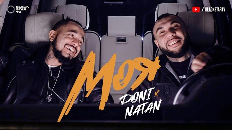 Doni feat Natan Моя Премьера клипа 2018