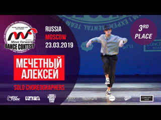 Мечетный Алексей - 3rd place | SOLO CHOREO | MOVE FORWARD DANCE CONTEST 2019 OFFICIAL 4K