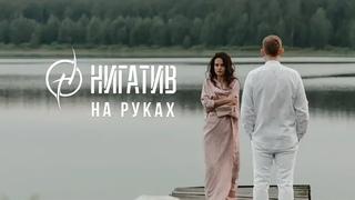 Нигатив - На руках (Официальное видео 2019) [Все о Хип-Хопе]