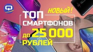Топ смартфонов до 25000 рублей (2019) что выбрать? /