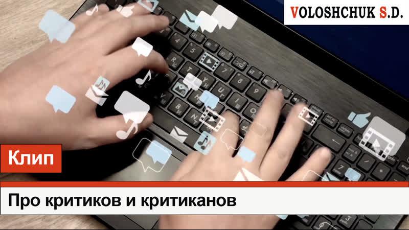 Рок группа ВОЛОЩУК С.Д. - Про критиков и критиканов