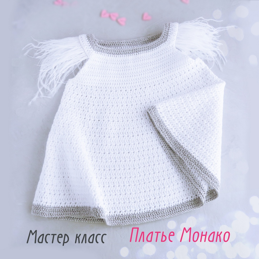 МК Платье Монако
