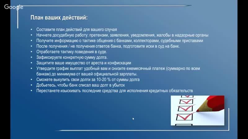 Ключевые особенности решения кредитных проблем Занятие №3 Надежда Лад Издат