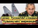 Вот это поворот Русские МиГи показали Кузькину мать новости