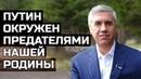 Анатолий Быков Путин окружен предателями разрушителями и грабителями нашей Родины СССР и России