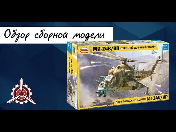 Обзор сборной модели: Советский вертолет Ми 24В ВП фирмы Звезда в 1 48 масштабе.
