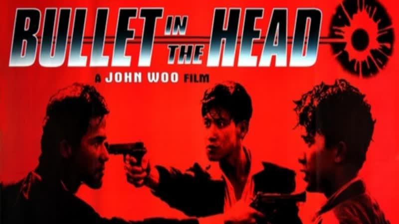 Пуля в голове Bullet in the Head 1990 Avaros