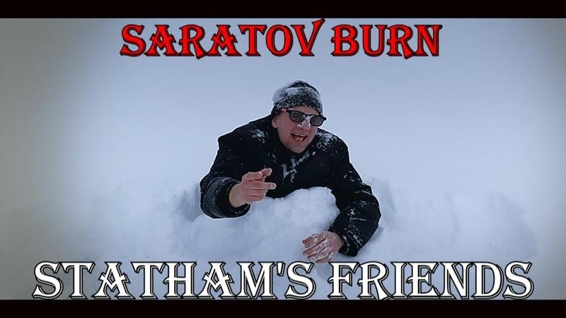 Билан прости Саратов жги Statema's friends