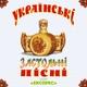 Кубанский казачий хор - Їхали козаки iз Дону додому