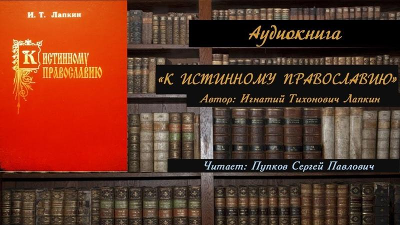 В СВЯЩЕННЫЙ СИНОД РПЦЗ Игнатий Лапкин