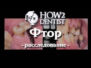 Как фтор работает против кариеса / How to Dentist
