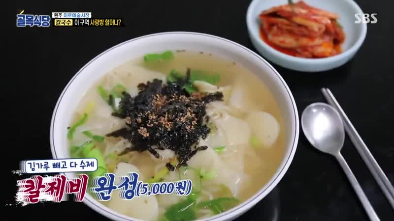 Baek Jong-won's Street Restaurant 190912 Episode 1 Part 1 Chuseok Special