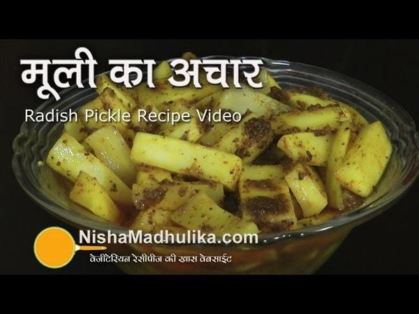 Mooli ka Achar Recipe Radish Pickle Recipe