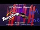Forcedrop-Проверка на 500 рублей