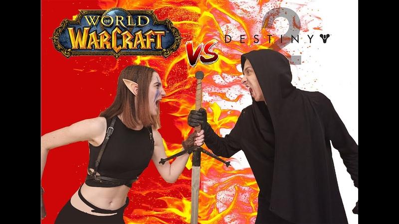 Батл WarCraft Destiny2