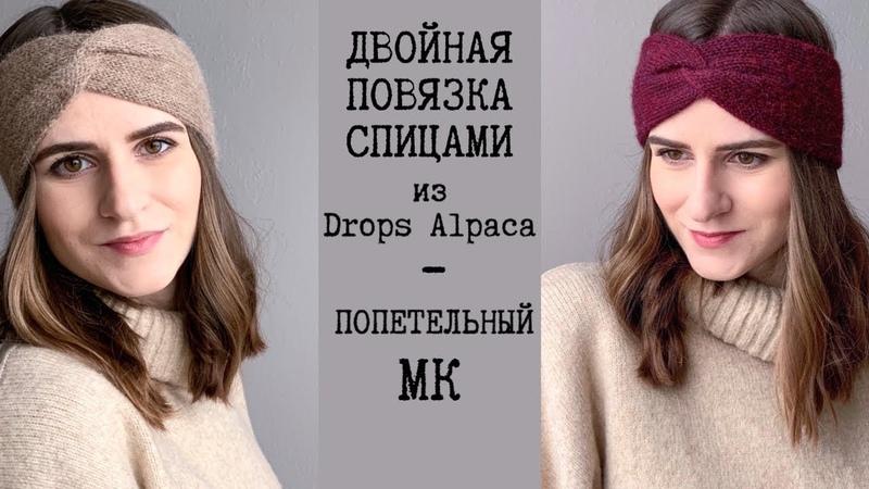 ДВОЙНАЯ ПОВЯЗКА на голову спицами Попетельный МК для начинающих Twist headband Вязание спицами