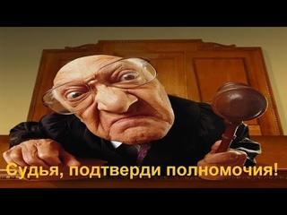 """Судья РФ"": я знаю,что все законы РФ- ТУФТА!..."