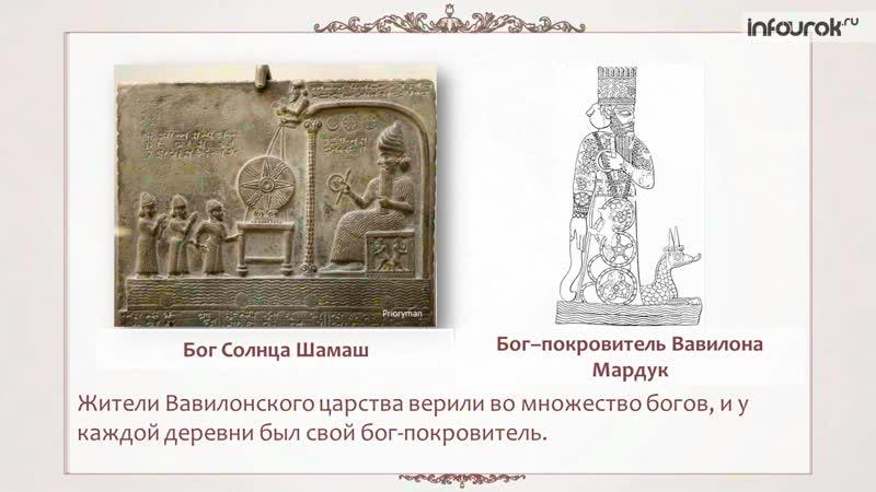 10 Вавилонское царство - 5 класс