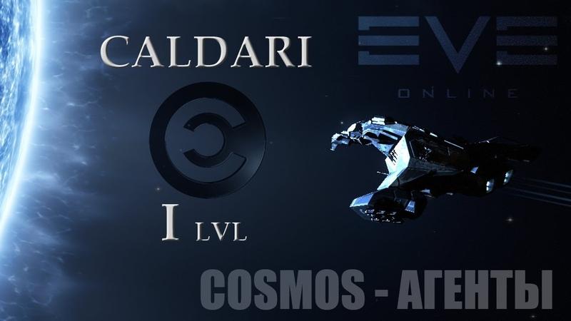 Eve online рационально проходим агентов COSMOS 1 го уровня Caldari