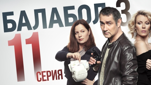 Балабол 3 сезон 11 я серия