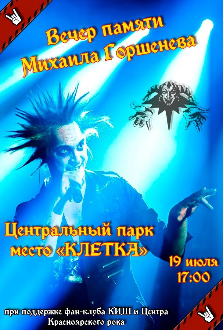 Афиша Красноярск Вечер памяти Михаила Горшенева