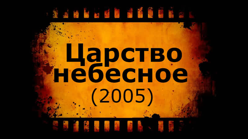 Кино АLive492.[K|i|n|g|d|o|m.of.Hea\|ven.2005 MaximuM