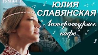 """Юлия Славянская. """"Литературное кафе""""."""