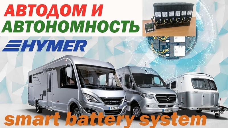 Автодом и автономность. Smart Battery System от Hymer. Новая Li-ion батарея и система управления.