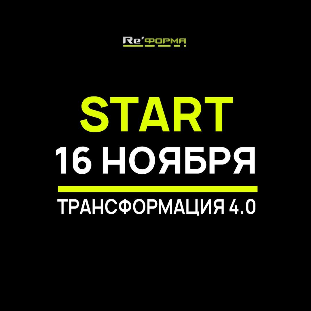 Афиша Тамбов Трансформация 4:0