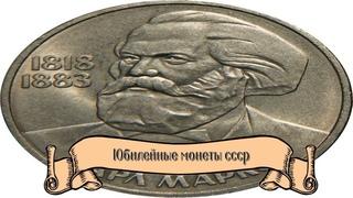 Дорогая юбилейная монета ссср 1983 года 165 лет со дня рождения Карла Маркса