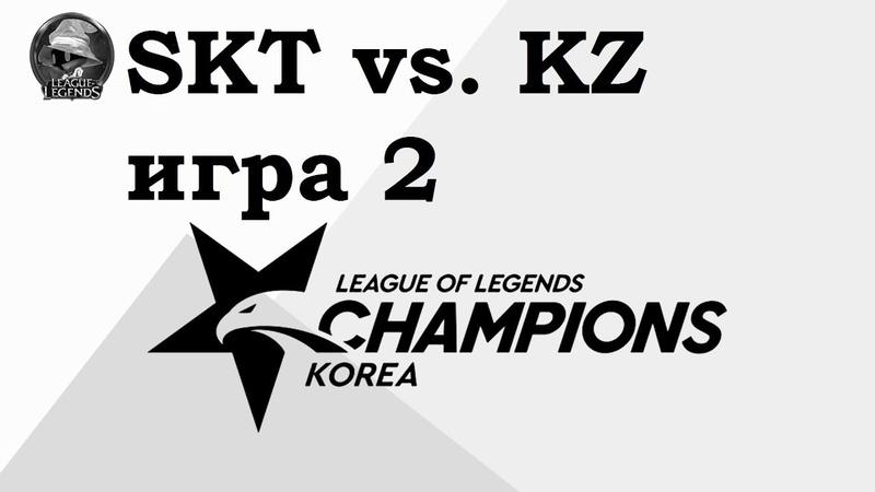 SKT vs. GRF Игра 2 | Week 8 LCK Summer 2019 | Чемпионат Кореи | SK Telecom 1 King-Zone DragonX