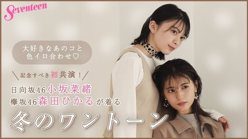 『日向坂46小坂菜緒と欅坂46森田ひかるが着る冬のワントーン』☆