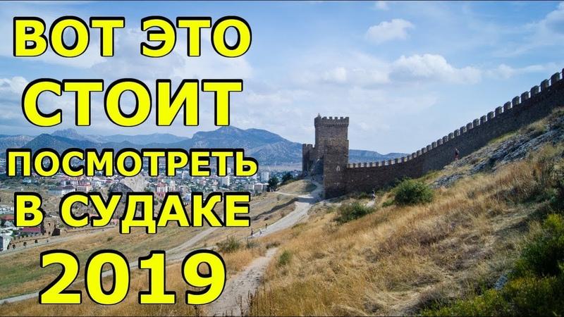 Места Судака 2020 Которые Стоит Увидеть!