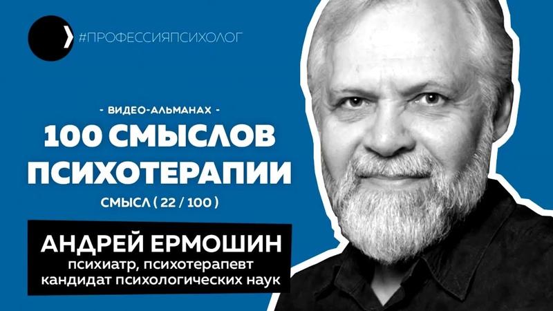 Интервью с Андреем Ермошиным: О психотерапии, духе народа, панических атаках и другом