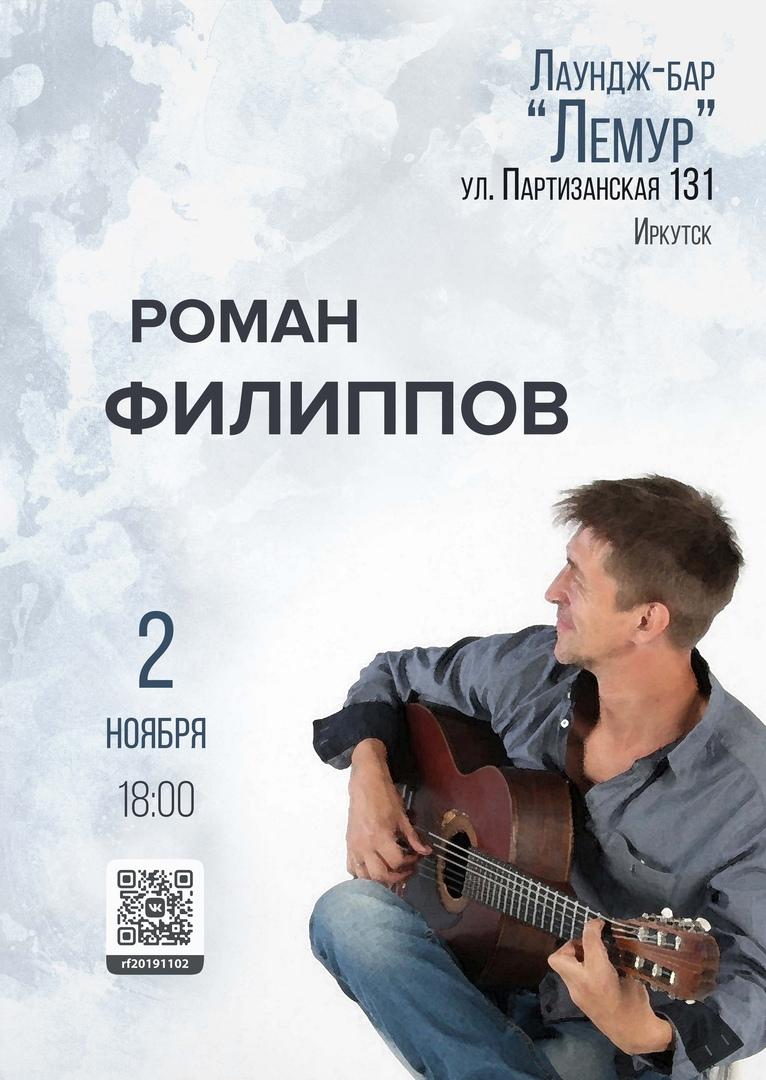 Афиша Иркутск 2.11 Роман Филиппов / Иркутск