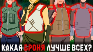 Какая броня ЛУЧШАЯ в аниме Наруто? 🔥 Разбор снаряжения шиноби в мире Наруто и Боруто