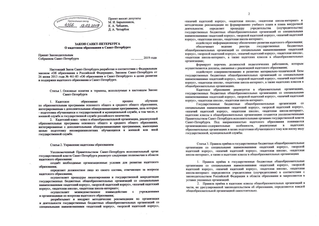 Депутат Четырбок рассказал о законопроекте  кадетского образования в Петербурге