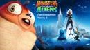 Monsters vs. Aliens (Монстры против пришельцев) Прохождение Часть 6